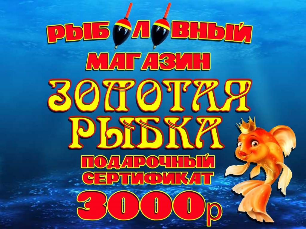 сертификат на рыбалку в новосибирске